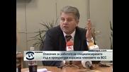 Опасения за работата на специализираните съд и прокуратура изразиха членовете на ВСС
