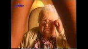 Реклама - Оптика С Баба и Стриптизьор