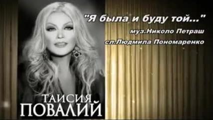 Таисия Повалий - Я была и буду той.... (премьера)