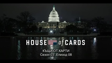 House of Cards S03e08 Chapter 34