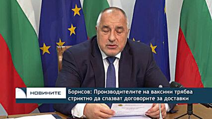 Борисов: Производителите на ваксини трябва стриктно да спазват договорите за доставки