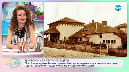 Достойно за кралския двор: За българското червено вино - На кафе (19.04.2021)
