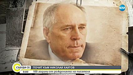Започна честването на 100-годишнината от рождението на Николай Хайтов