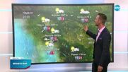 Прогноза за времето (10.07.2021 - централна емисия)