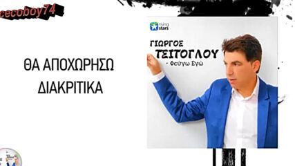 Γιώργος Τσιτόγλου - Φεύγω Εγώ - тръгвам си