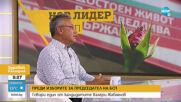 Жаблянов: БСП няма позиция нито за протестите, нито за процесите в страната