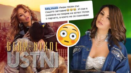 Предпремиерно: Кали нападна Гери-Никол заради новата й песен?!