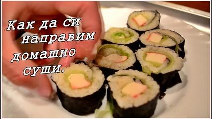 Как да си направим домашно суши