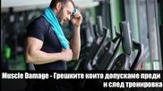 Muscle Damage - Грешките, които допускаме преди и след тренировка