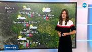 Прогноза за времето (17.05.2019 - централна емисия)