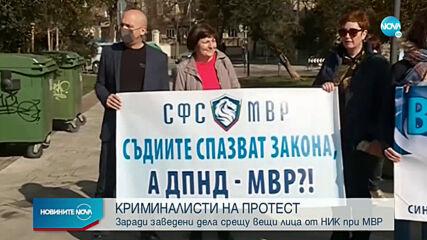Криминалисти излязоха на протест
