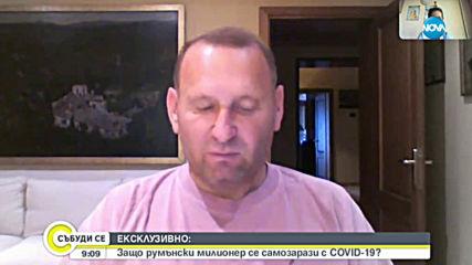 Защо румънски милионер се самозарази с COVID-19?
