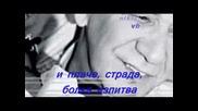 Ум няма да и дойде - Димитрис Митропанос (превод)
