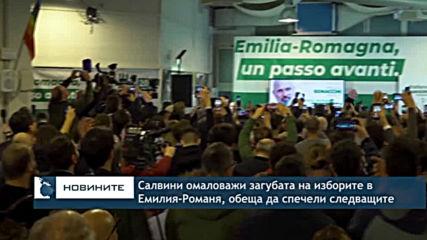 Салвини омаловажи загубата на изборите в Емилия-Романя, обеща да ги спечели следващия път