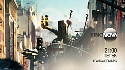 """""""Трансформърс"""" на 8 октомври, петък от 21.00 ч. по KINO NOVA"""