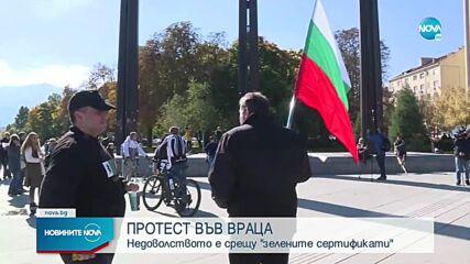 Във Враца излизат на протест срещу зелените сертификати