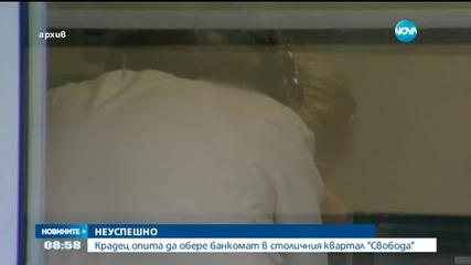 Нагъл опит за кражба от банкомат в София