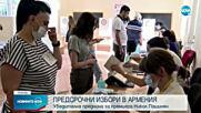 Арменският премиер Никол Пашинян се обяви за победител на изборите