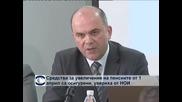 Средства за увеличение на пенсиите от 1 април са осигурени, увериха от НОИ