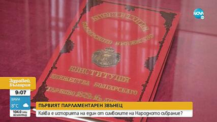 Любопитната история зад появата на първия парламентарен звънец в България