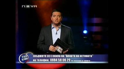 Цената На Истината - 18.11.2009, част 5