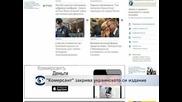 """Комерсант"" закрива украинското си издание"