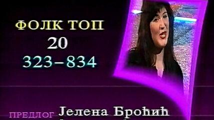 Jelena Brocic - Ja sam se zaljubila