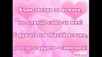 обичам те и искам всеки това да знае,обичам те но дори и тази дума звучи слабо искам те..обичам те!