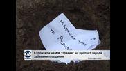 """Строители протестират за забавени плащания за магистрала """"Тракия"""""""