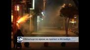 Сблъсъци по време на протест в Истанбул