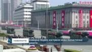 Северна Корея изстреля нова балистична ракета