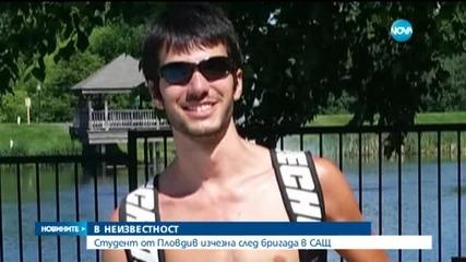 Студент от Пловдив изчезна след бригада в САЩ
