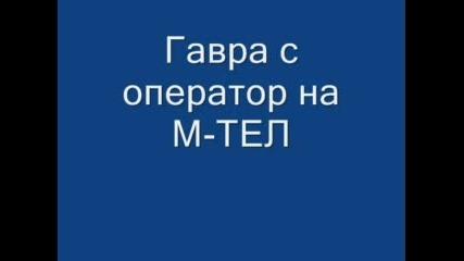 Гавра С Оператор На М - Тел