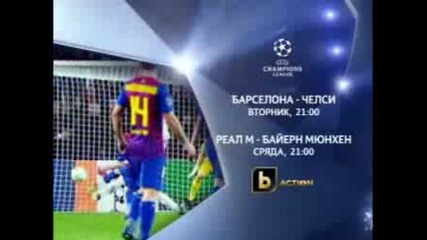 Мачове Шампионска лига Барселона-челси и Реал (мадрид) -байерн Мюнхен Po Btv Action