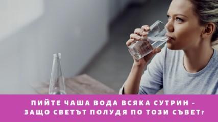 Пийте чаша вода всяка сутрин - защо светът полудя по този съвет?