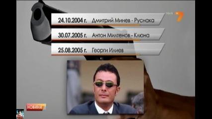 Показни убийства от 2000 г. досега