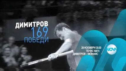 Очаквайте супершоуто на Григор Димитров в София