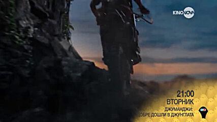 """""""Джуманджи: Добре дошли в джунглата"""" на 4 май, вторник от 21.00 ч. по KINO NOVA"""