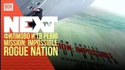 NEXTTV 029: Филмово и ТВ Ревю: Mission: Impossible: Rogue Nation