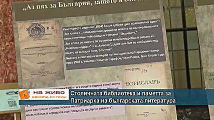 Столичната библиотека и паметта за Патриарха на българската литература