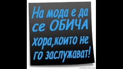 готини надписи - Black Eyed Peas