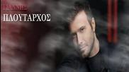 Превод! Giannis Ploutarxos - Хtipa Kardia Mou ( Бий, Сърце Мое)
