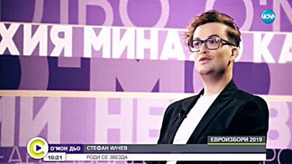 Стефан Илчев: Роди се звезда