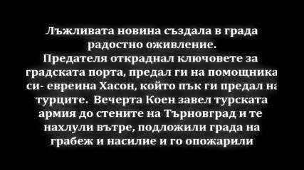 Злото погребващо България