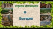 исторически забележителности в България