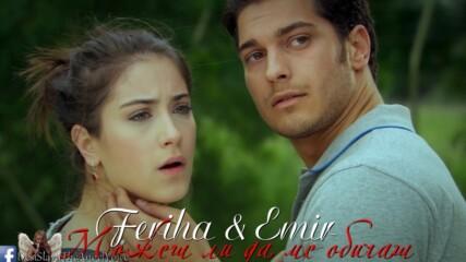 Можеш ли да ме обичаш || Feriha & Emir || Adini Feriha Koydum