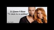 Dj Дамян ft Ваня - Ти змия ли си родена 2014