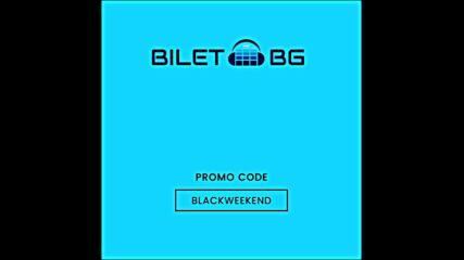 BLACK WEEKEND с Bilet.bg за предстоящи събития през 2021-ва година