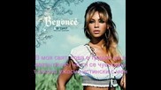 Beyonce - World Wide Woman (превод)