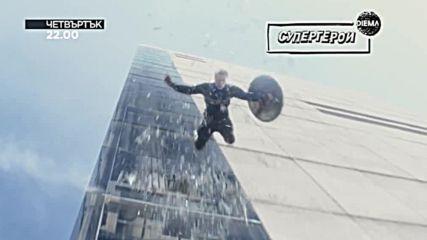 """""""Капитан Америка: Завръщането на първия отмъстител"""" на 15 ноември по DIEMA"""